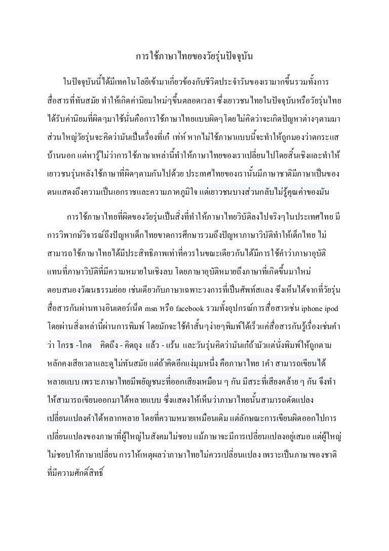 How to write a feasibility study pdf
