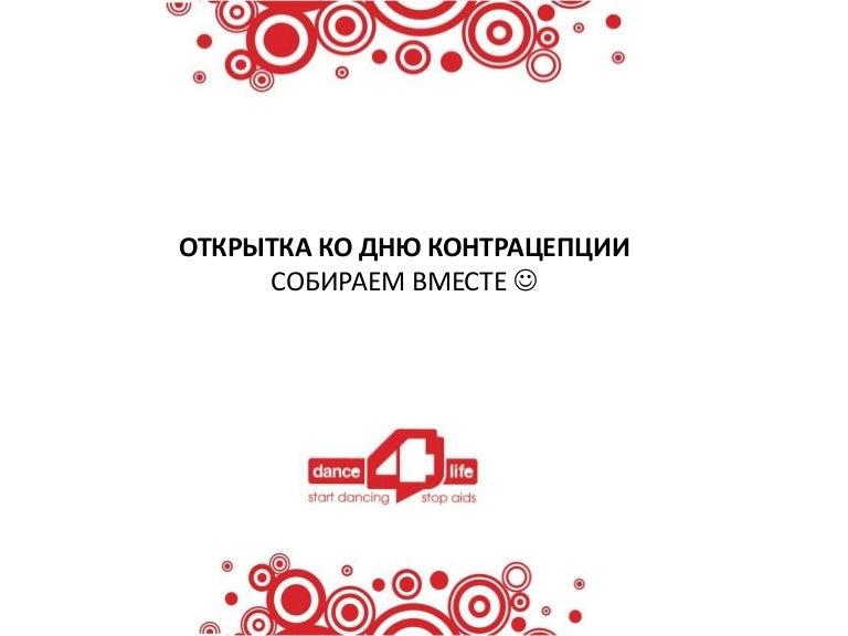 Лиса, открытки к дню контрацепции
