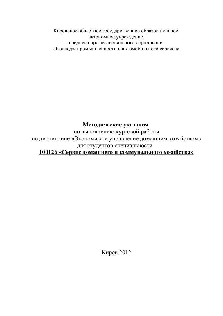 Сибупк титульный лист курсовой работы 2009