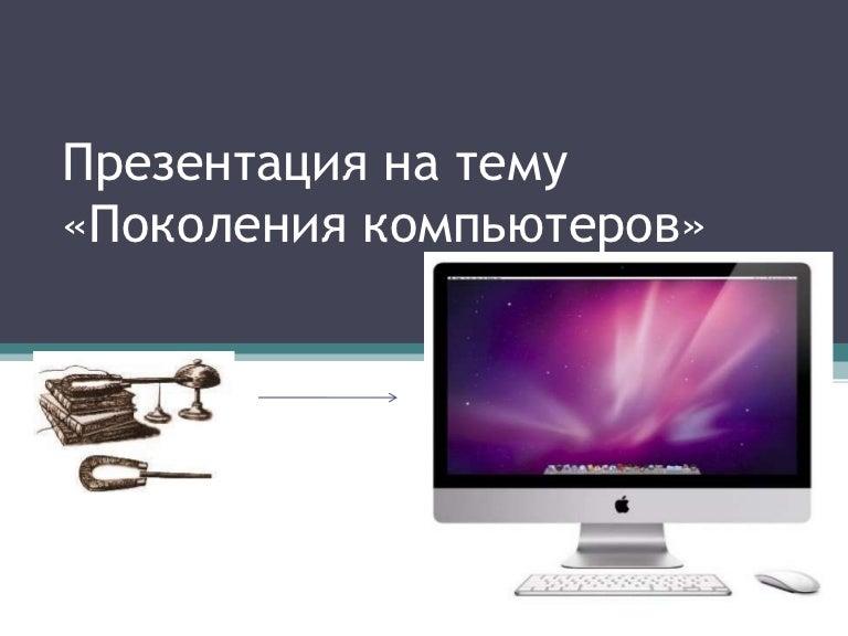 Тему на презентации мониторы