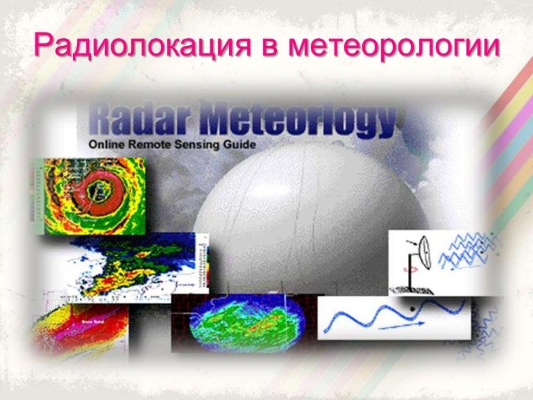 решебник по метеорологии морачевского