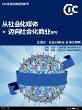 从社会化媒体迈向社会化商业系列白皮书主题三 社会化商业全景与探索