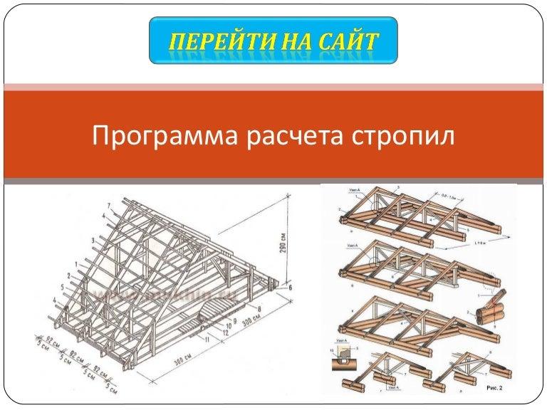 программы для расчета сечение стропил - 12