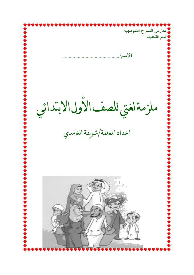 ملزمة عربي للصف الثاني متوسط
