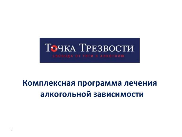Программа точка трезвости в москве