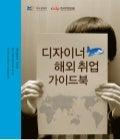 디자이너 해외취업 가이드북