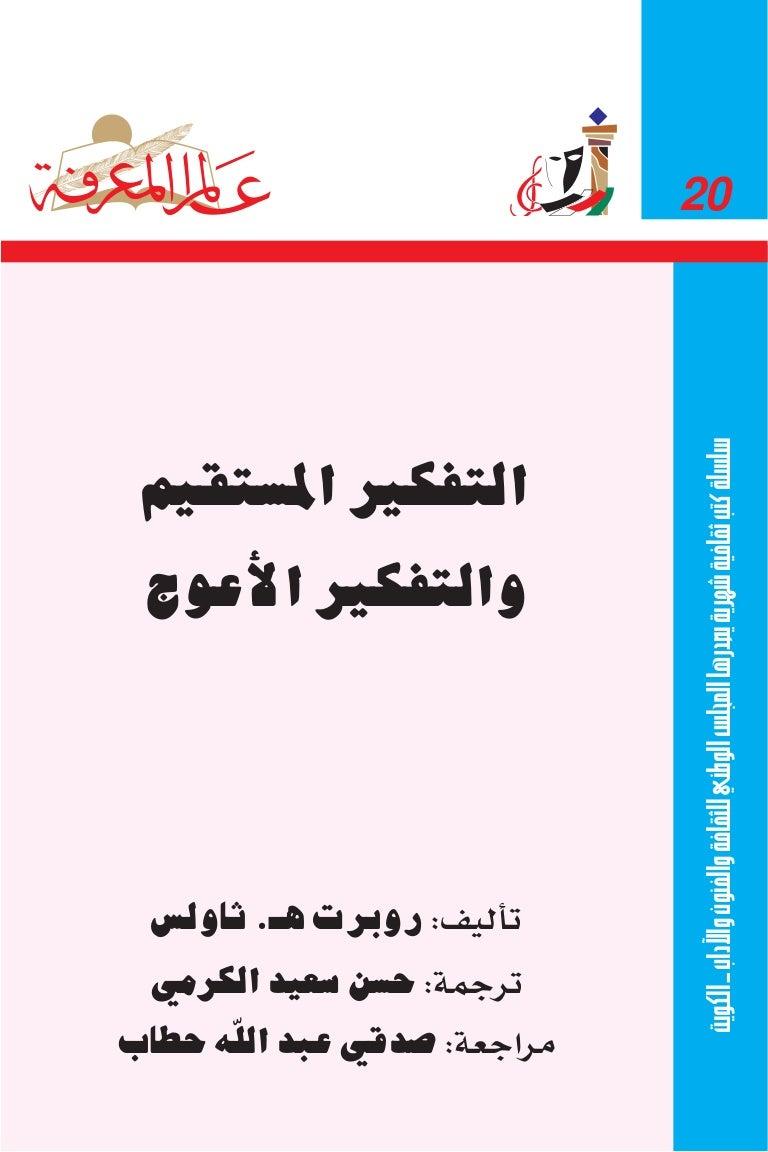 كتاب التفكير المستقيم والتفكير الأعوج pdf