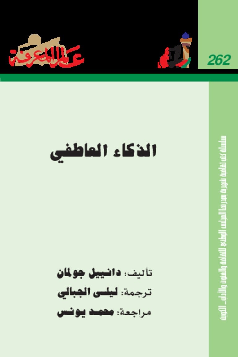 كتاب الابتزاز العاطفي pdf