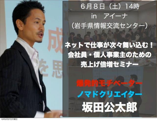 0608坂田さんセミナーファーストクラス席特典