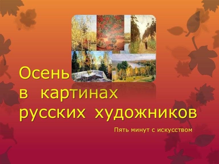 Картинки осени известных художников