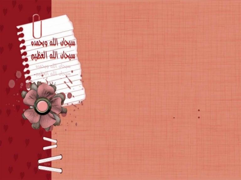 شريحة بوربوينت بزخارف إسلامية متعددة الاستخدام ادركها بوربوينت