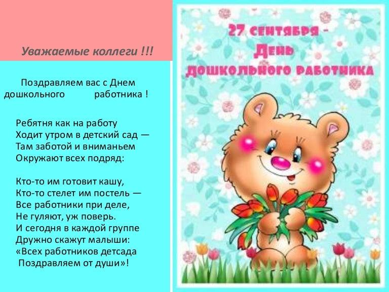 Распечатать открытки на день воспитателя