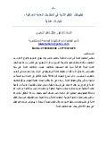 التطبيقات الالية في المكتبات العامة العراقية