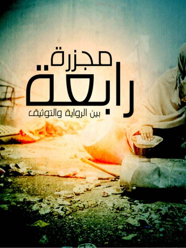 d9ee036a7 مجزرة رابعة بين الرواية والتوثيق