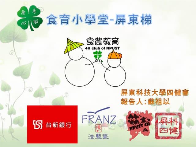 2013四健食育小學堂 屏東梯分享