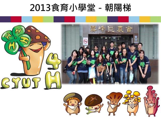 2013四健食育小學堂 朝陽梯分享