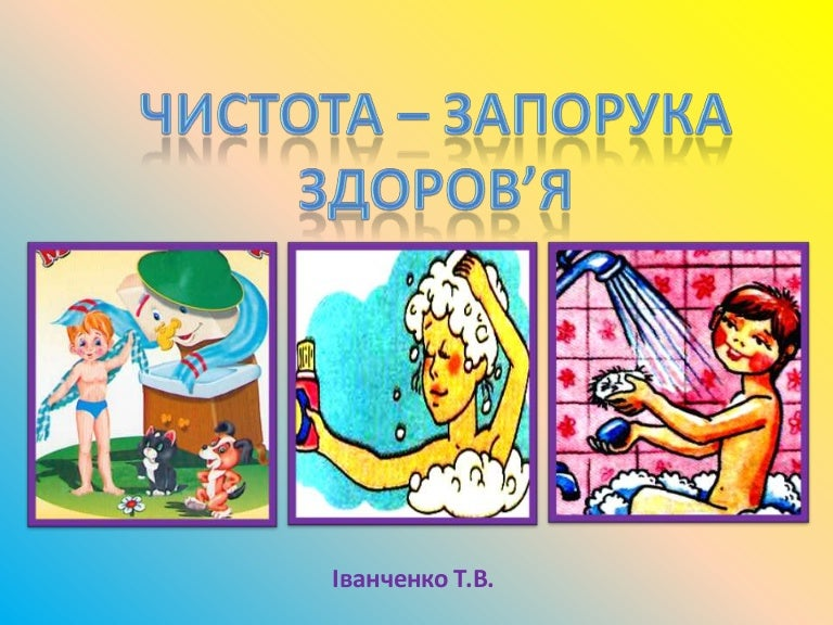 чистота запорука здоров'я