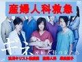 産婦人科救急