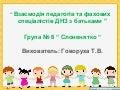 Презентація ДНЗ №322, Говорухи Т.В.