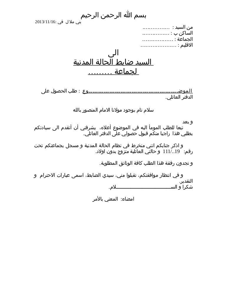 كتاب العشائر السورية pdf