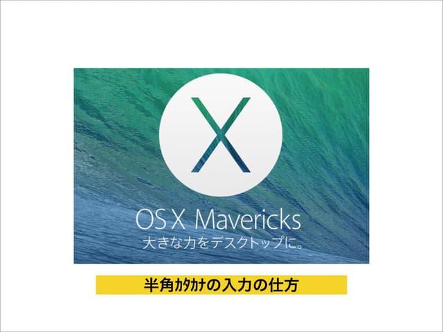 Macでの半角カタカナの入力の仕方2013