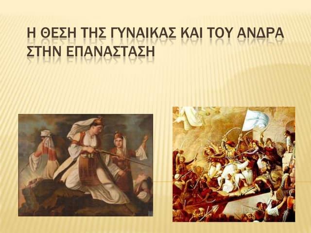Ο ρόλος της γυναίκας και του άνδρα στην επανάσταση του 1821