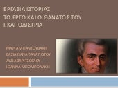 To έργο και η δολοφονία του I. Καποδίστρια