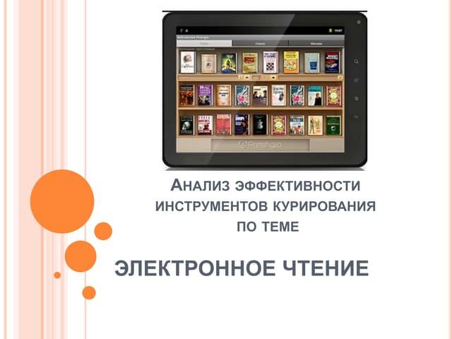 электронное чтение
