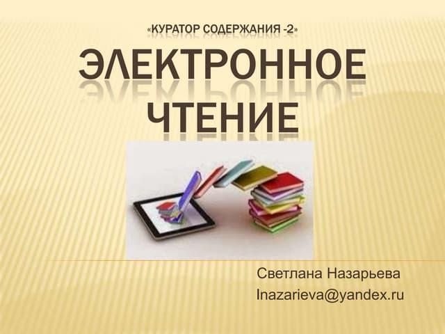 """Курирование контента по теме """"Электронное чтение"""""""