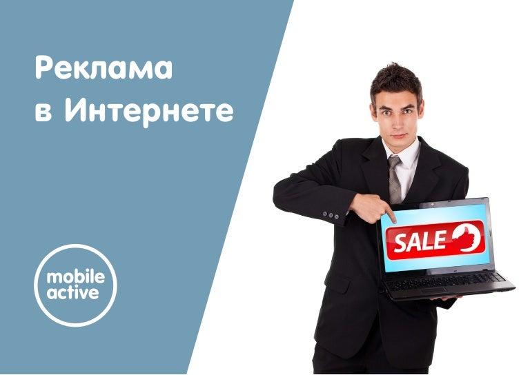 Презентация на тем интернет реклама поведенческие факторы yandex Железнодорожная улица (рабочий поселок Киевский)