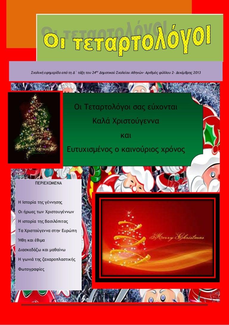 που χρονολογείται τρεις μήνες χριστουγεννιάτικο δώρο πράσινο γάμο κάρτα dating