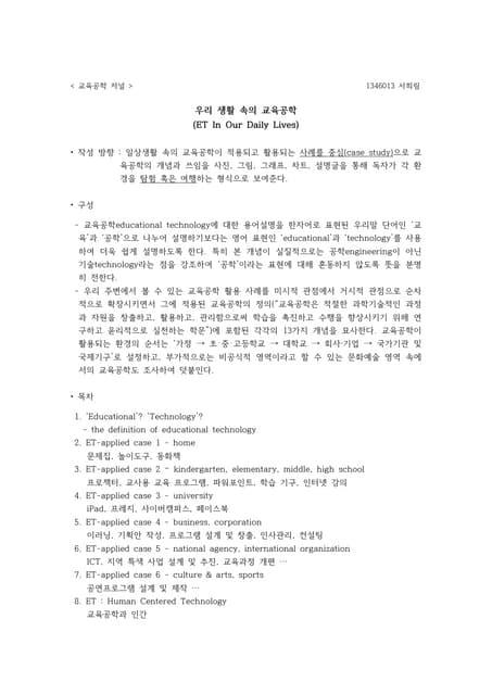 교육공학 저널 포맷