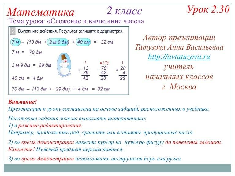 Презентация по математике 2 класс решение задач урок 52 2.19 демидова