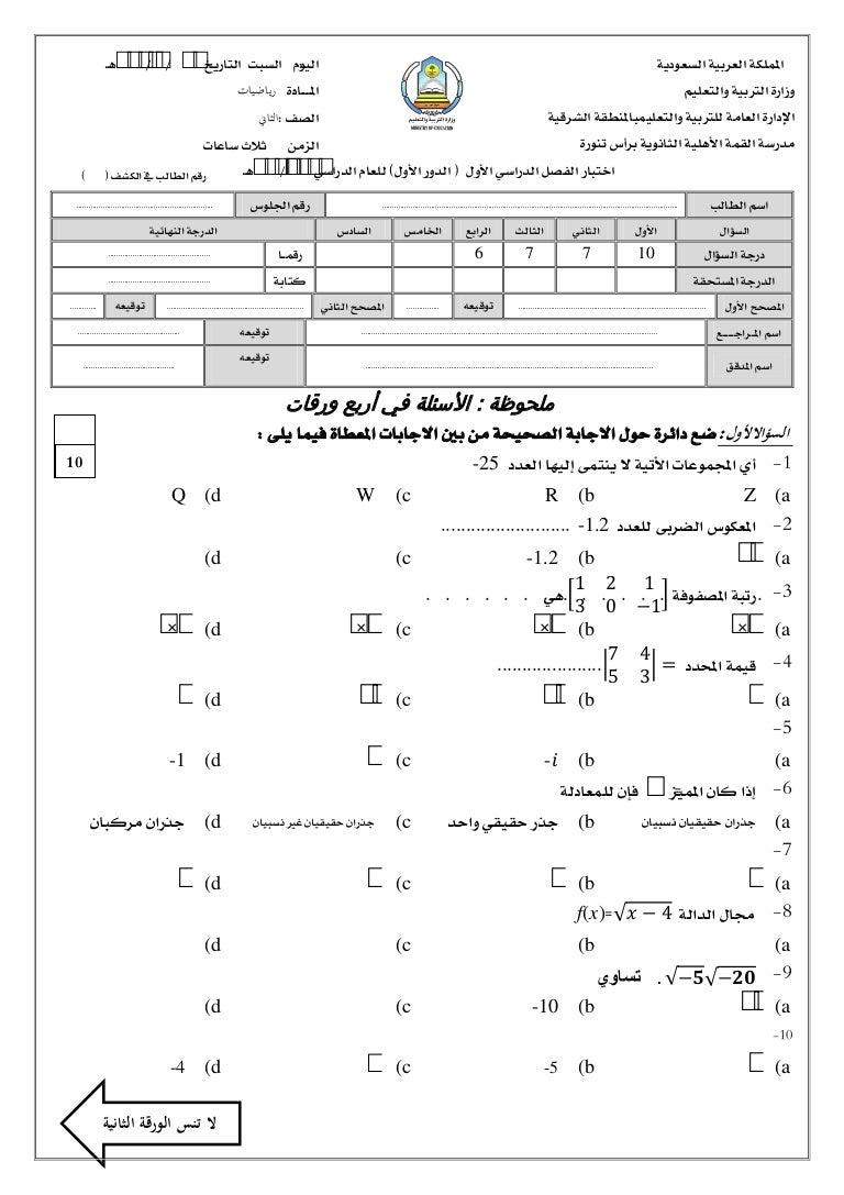 كتاب رياضيات ثاني ثانوي الفصل الاول