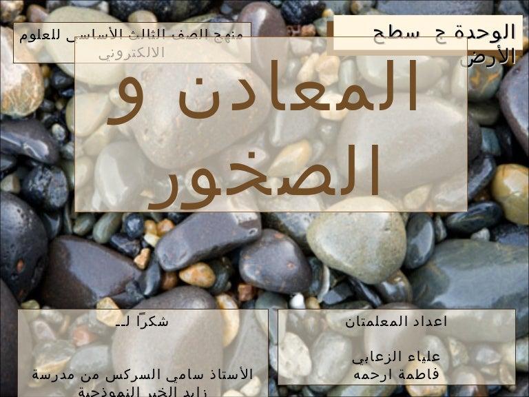 المعادن والصخور