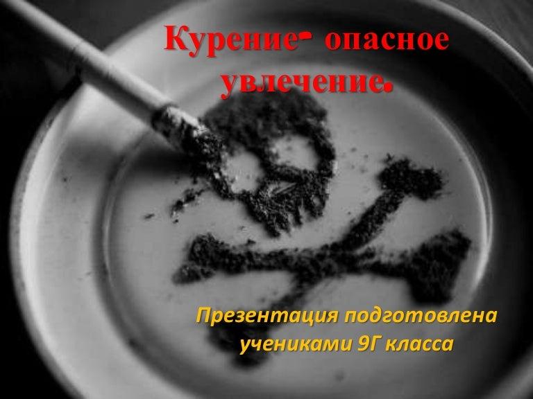 Антиреклама табачных изделий купить гильзы для сигарет в минске