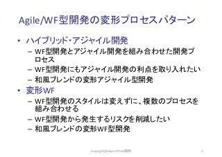 ハイブリッドアジャイル開発・変形WF型開発のプロセスパターン