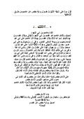 أصول رواية حفص عن عاصم من طريق الشاطبية pdf