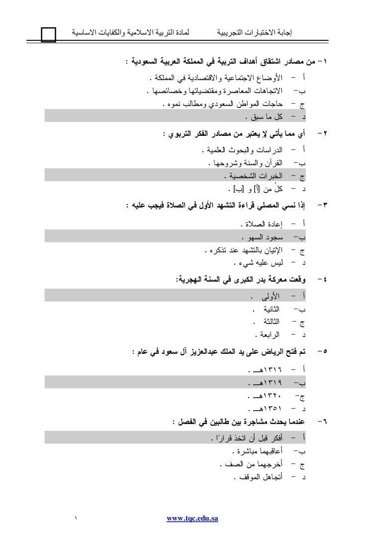كتاب المعلم كفايات لغوية 3