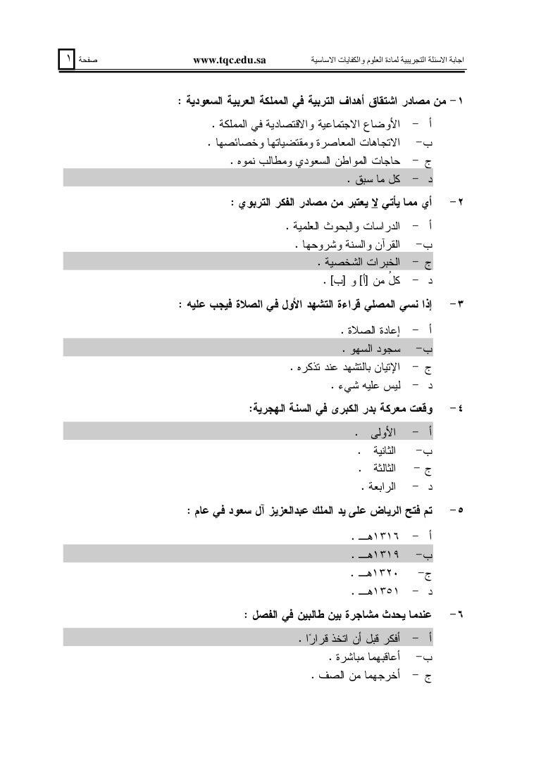 حل كتاب عرب ١٠١ جامعة الملك سعود