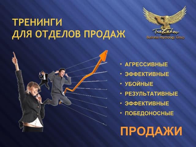 Презентация Третьяков В.А. Тренинги по продажам