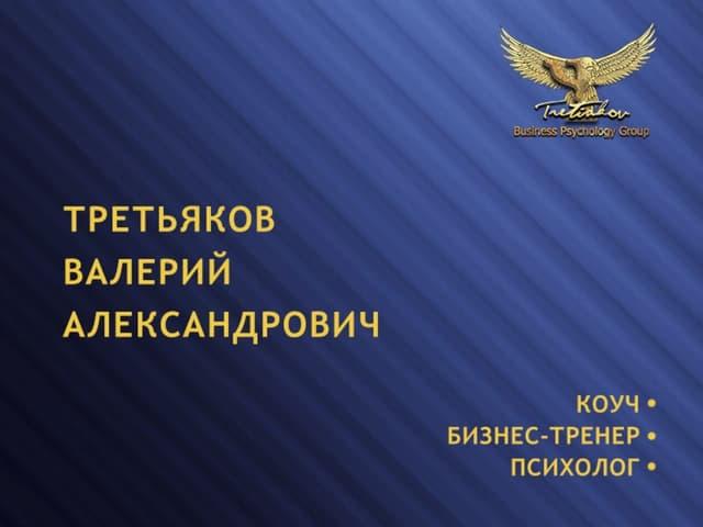 Презентация - бизнес-тренер Третьяков Валерий Александрович