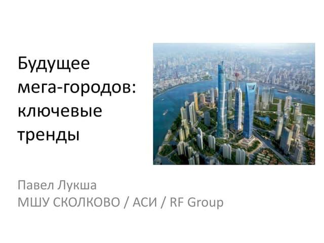 Future of mega-cities (in Russian)