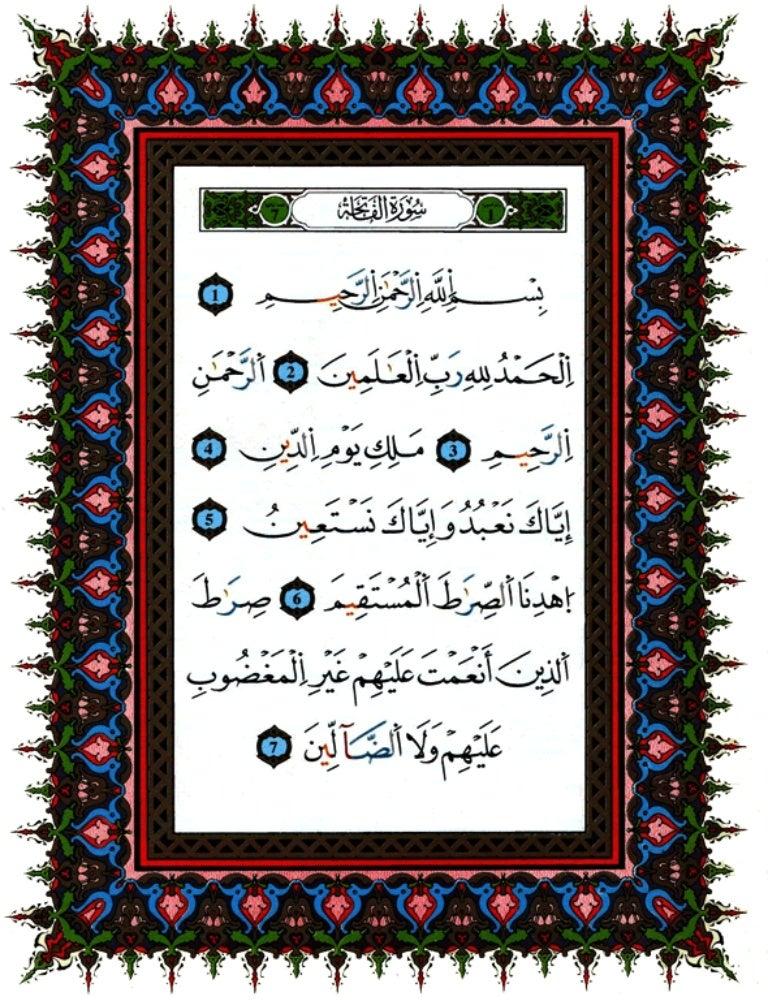 القران الكريم برواية الدوري pdf