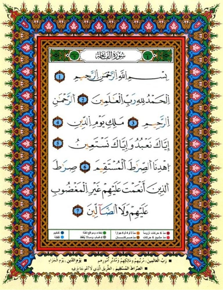 القرآن الكريم pdf برواية ورش