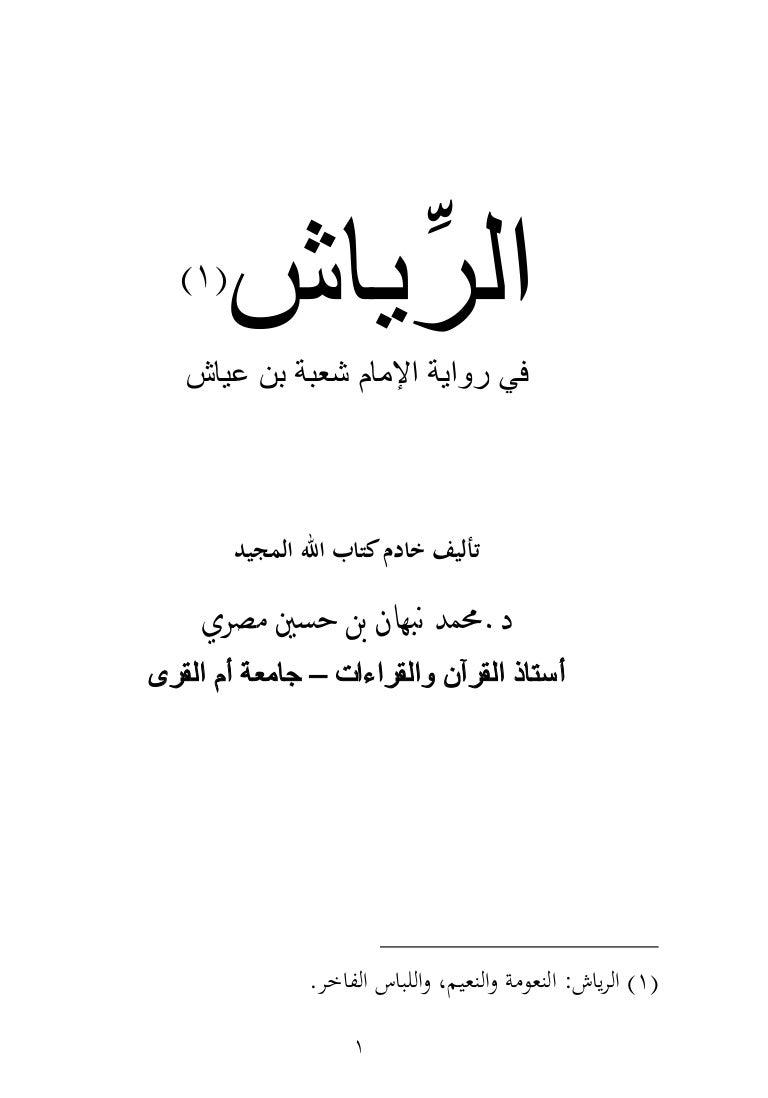 الرياش في رواية شعبة بن عياش pdf