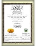 القرآن الكريم برواية قالون ملون طبعة دار المعرفة سورية