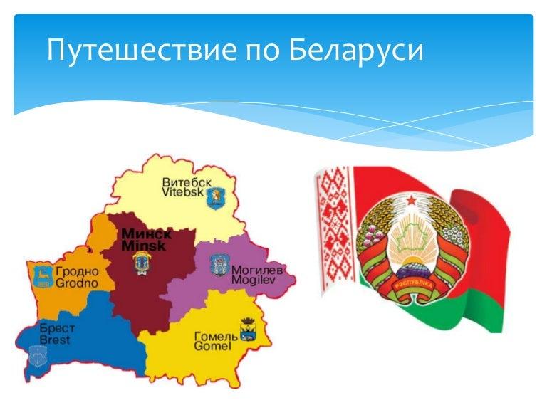 Картинки о белоруссии для детей, смешными