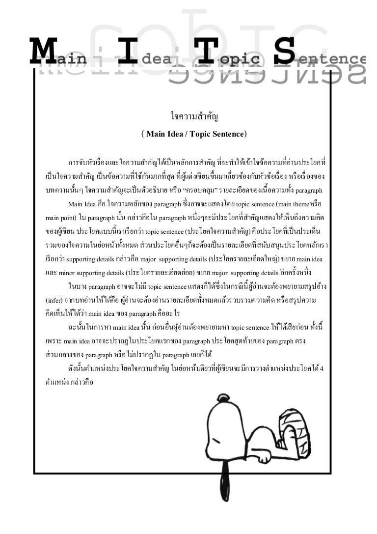 Workbooks main idea supporting details worksheets : Main Idea (Mama)