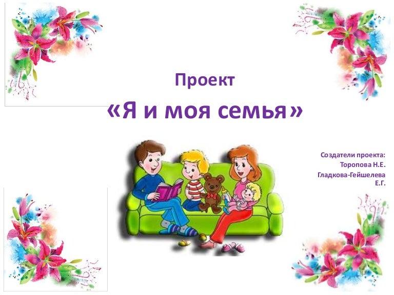 Картинки оформления презентации моя семья